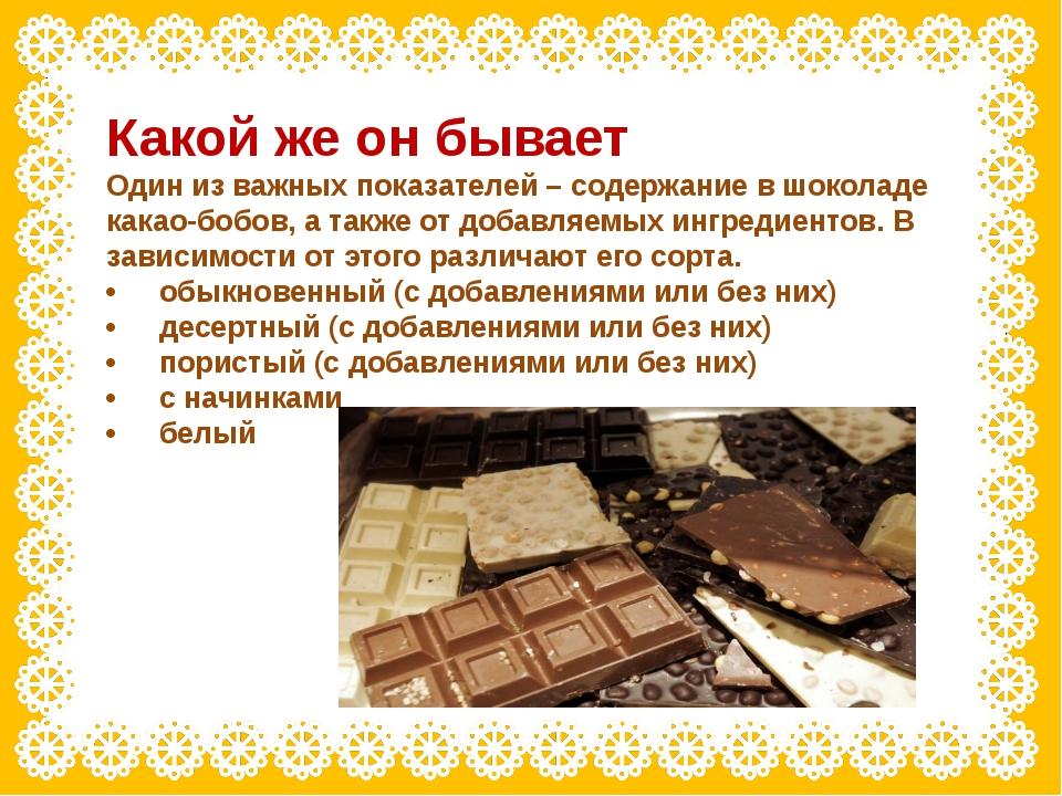 Какой же он бывает Один из важных показателей – содержание в шоколаде какао-б...
