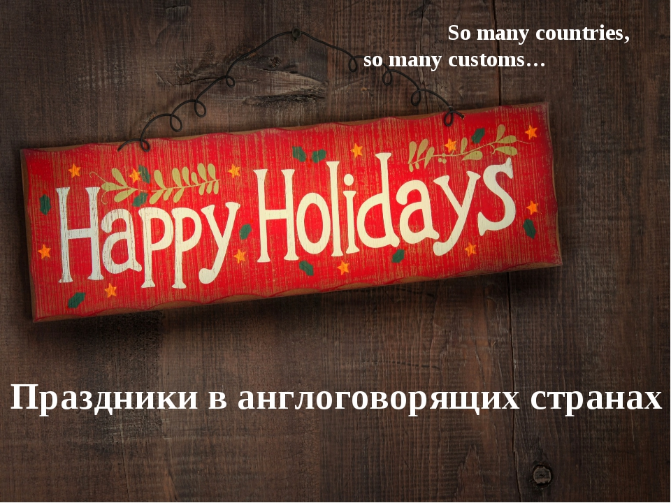 Праздники в англоговорящих странах So many countries, so many customs…