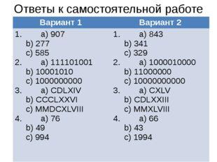 Ответы к самостоятельной работе Вариант 1 Вариант 2 1.а) 907 b) 277 c) 585 2.