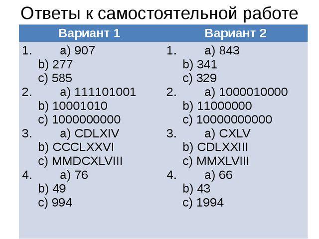 Ответы к самостоятельной работе Вариант 1 Вариант 2 1.а) 907 b) 277 c) 585 2....