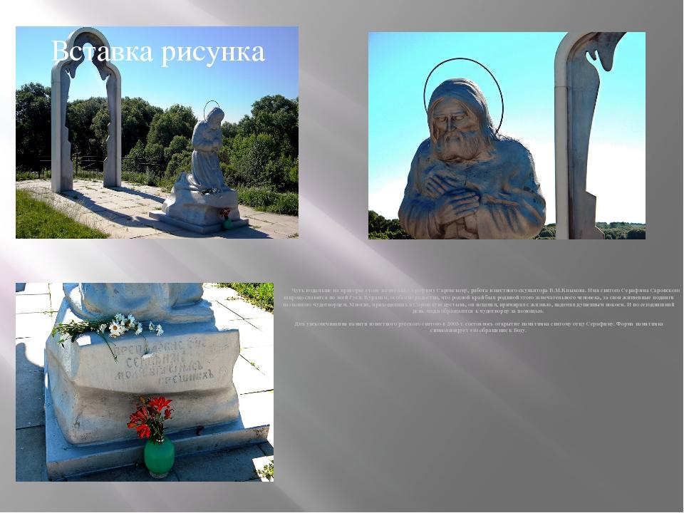 Чуть подальше на пригорке стоит памятник Серафиму Саровскому, работа известн...