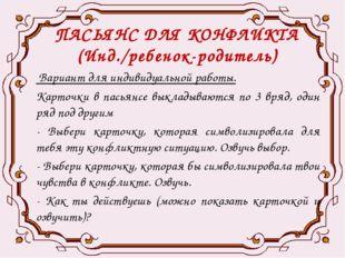 ПАСЬЯНС ДЛЯ КОНФЛИКТА (Инд./ребенок-родитель) Вариант для индивидуальной рабо