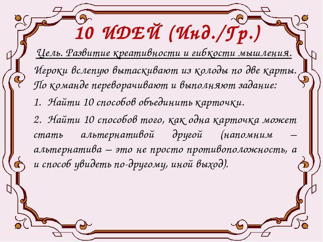 10 ИДЕЙ (Инд./Гр.) Цель. Развитие креативности и гибкости мышления. Игроки вс...
