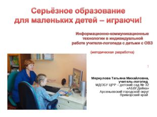 ! Меркулова Татьяна Михайловна, учитель-логопед МДОБУ ЦРР – детский сад № 32