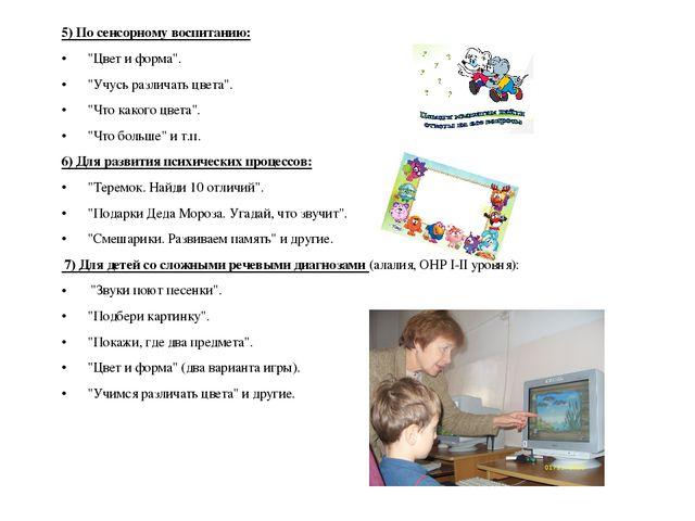 """5) По сенсорному воспитанию: """"Цвет и форма"""". """"Учусь различать цвета"""". """"Что ка..."""