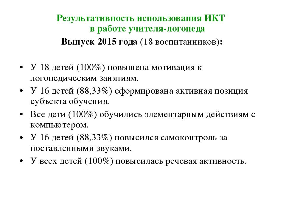 Результативность использования ИКТ в работе учителя-логопеда Выпуск 2015 года...