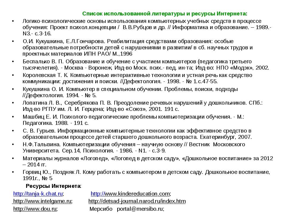 Список использованной литературы и ресурсы Интернета: Логико-психологические...