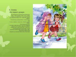 В. Осеева «До первого дождя» Таня и Маша были очень дружны и всегда ходили в