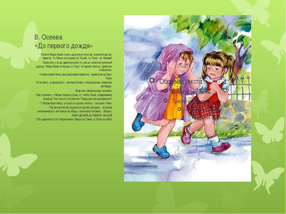В. Осеева «До первого дождя» Таня и Маша были очень дружны и всегда ходили в...
