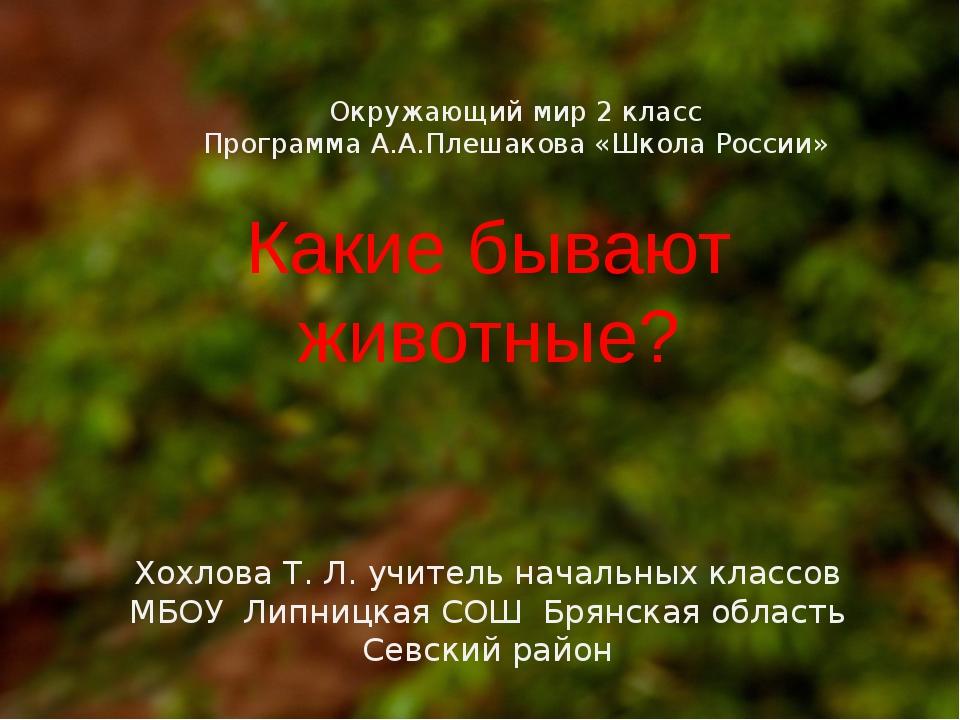 Окружающий мир 2 класс Программа А.А.Плешакова «Школа России» Какие бывают ж...