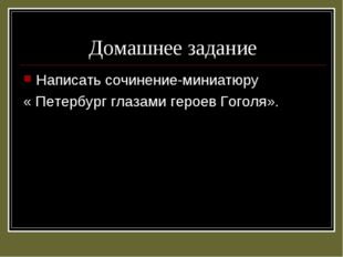 Домашнее задание Написать сочинение-миниатюру « Петербург глазами героев Гого