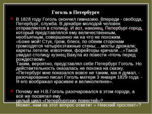 Гоголь в Петербурге В 1828 году Гоголь окончил гимназию. Впереди - свобода, П