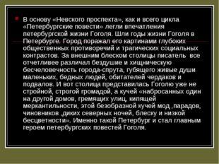 В основу «Невского проспекта», как и всего цикла «Петербургские повести» легл