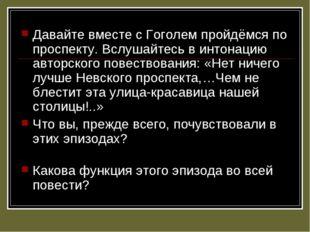 Давайте вместе с Гоголем пройдёмся по проспекту. Вслушайтесь в интонацию авто