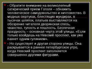 - Обратите внимание на великолепный сатирический прием Гоголя – обнажить чело