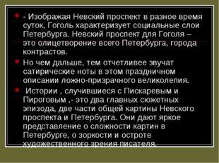 - Изображая Невский проспект в разное время суток, Гоголь характеризует социа