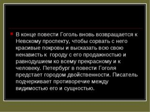 В конце повести Гоголь вновь возвращается к Невскому проспекту, чтобы сорвать