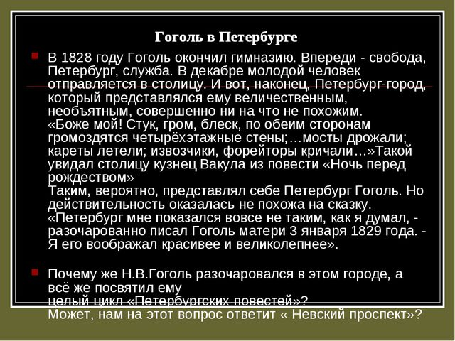 Гоголь в Петербурге В 1828 году Гоголь окончил гимназию. Впереди - свобода, П...