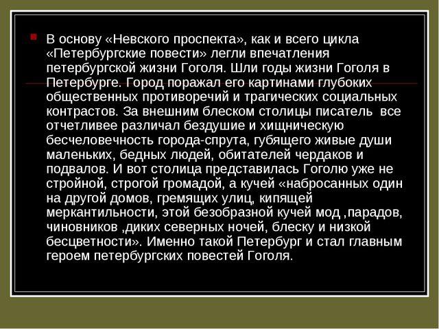 В основу «Невского проспекта», как и всего цикла «Петербургские повести» легл...