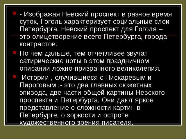 - Изображая Невский проспект в разное время суток, Гоголь характеризует социа...
