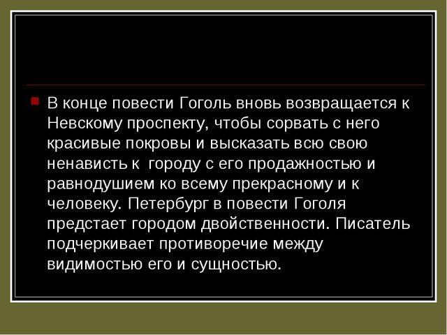 В конце повести Гоголь вновь возвращается к Невскому проспекту, чтобы сорвать...