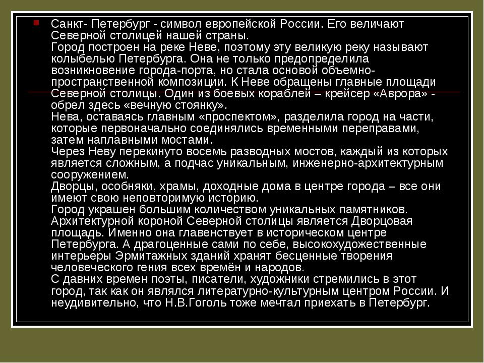 Санкт- Петербург - символ европейской России. Его величают Северной столицей...
