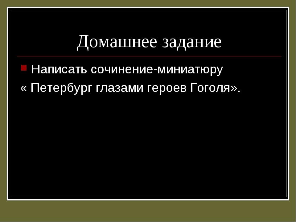 Домашнее задание Написать сочинение-миниатюру « Петербург глазами героев Гого...
