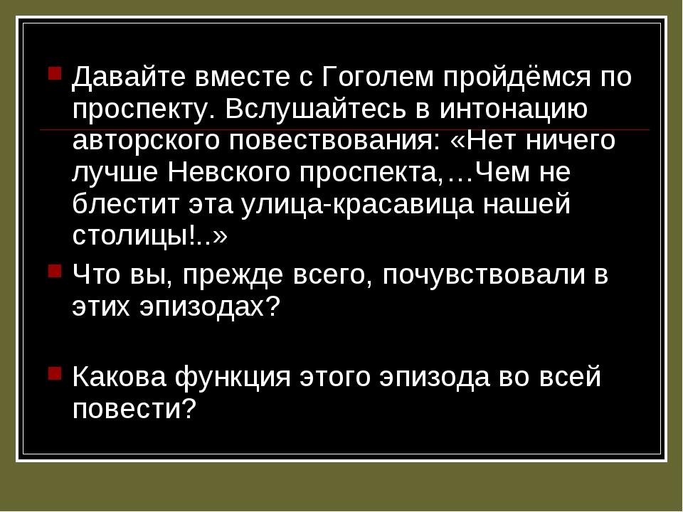 Давайте вместе с Гоголем пройдёмся по проспекту. Вслушайтесь в интонацию авто...