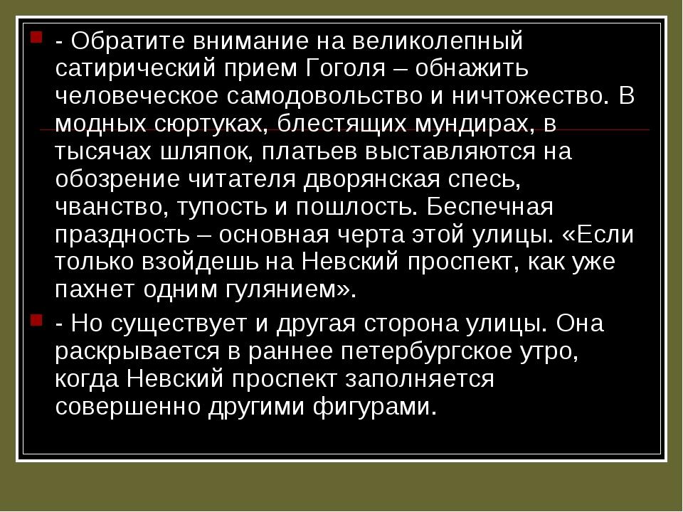 - Обратите внимание на великолепный сатирический прием Гоголя – обнажить чело...