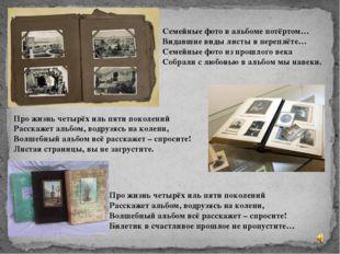 Семейные фото в альбоме потёртом… Видавшие виды листы в переплёте… Семейные ф