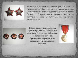 За бои в Карпатах на территории Польши и Чехословакии был награждён тремя орд