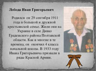 Лобода Иван Григорьевич Родился он 29 сентября 1911 года в большой и дружной