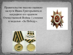 Правительство высоко оценило заслуги Ивана Григорьевича и наградило его орден