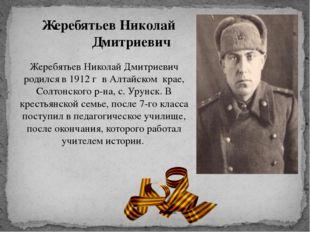 Жеребятьев Николай Дмитриевич Жеребятьев Николай Дмитриевич родился в 1912 г