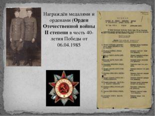 Награждён медалями и орденами (Орден Отечественной войны II степенив честь 4