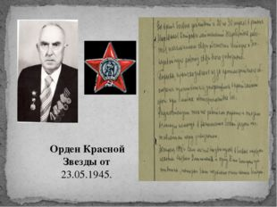 Орден Красной Звезды от 23.05.1945.