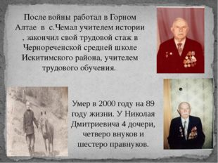После войны работал в Горном Алтае в с.Чемал учителем истории , закончил свой