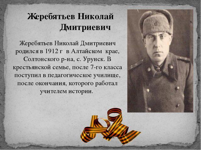 Жеребятьев Николай Дмитриевич Жеребятьев Николай Дмитриевич родился в 1912 г...