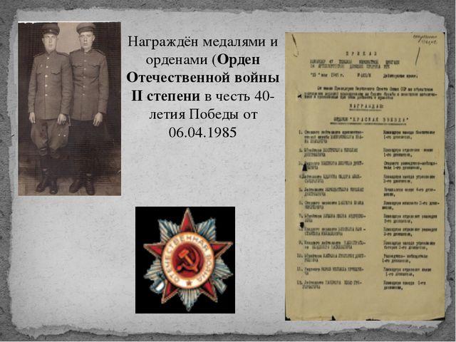 Награждён медалями и орденами (Орден Отечественной войны II степенив честь 4...