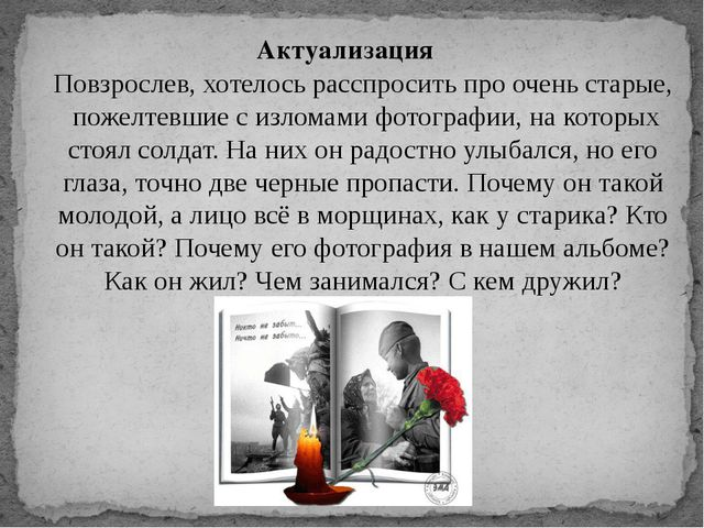 Актуализация Повзрослев, хотелось расспросить про очень старые, пожелтевшие с...