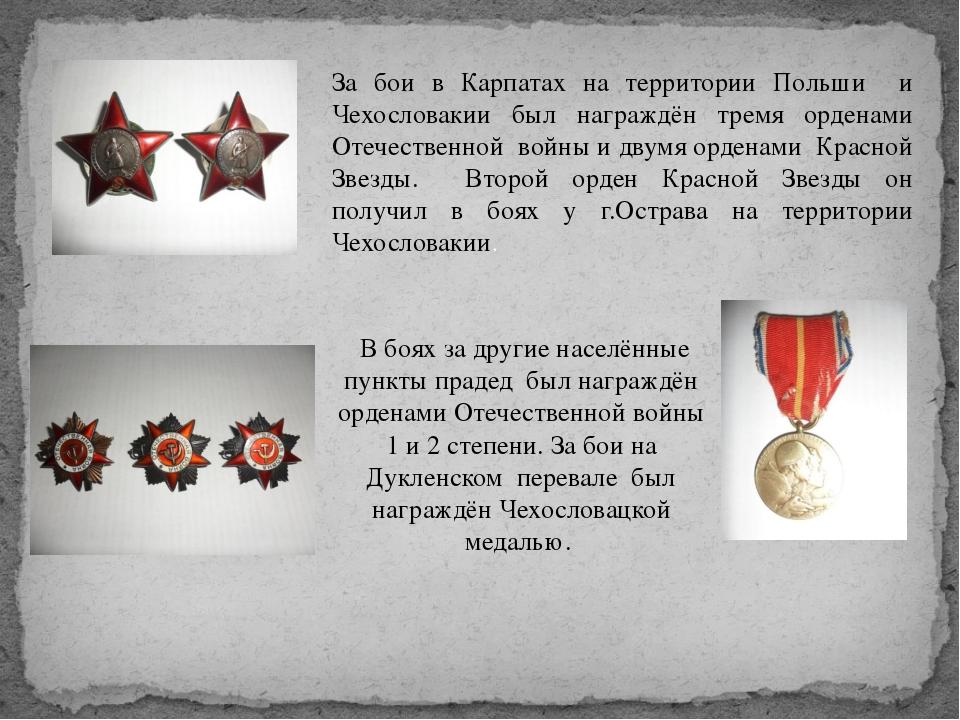 За бои в Карпатах на территории Польши и Чехословакии был награждён тремя орд...