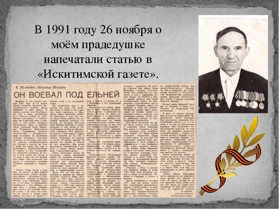 В 1991 году 26 ноября о моём прадедушке напечатали статью в «Искитимской газе...