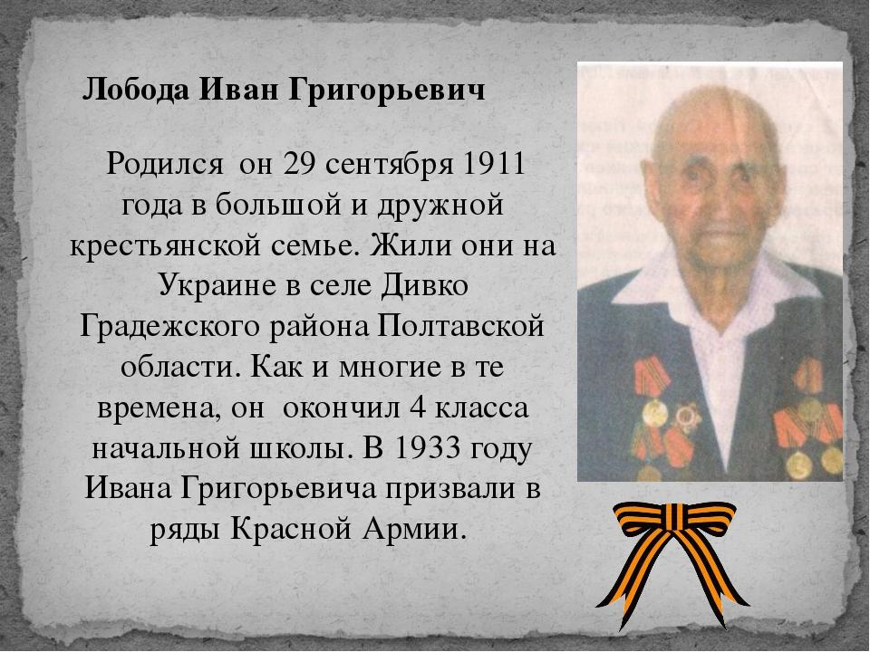 Лобода Иван Григорьевич Родился он 29 сентября 1911 года в большой и дружной...