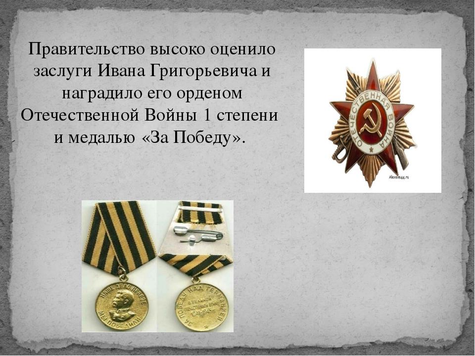 Правительство высоко оценило заслуги Ивана Григорьевича и наградило его орден...