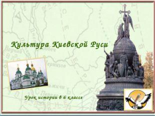 Культура Киевской Руси Урок истории в 6 классе