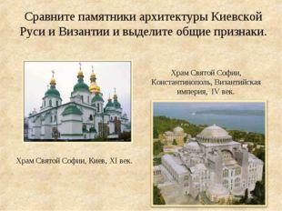 Сравните памятники архитектуры Киевской Руси и Византии и выделите общие приз