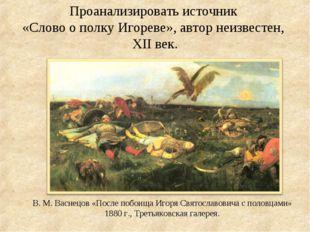 В. М. Васнецов «После побоища Игоря Святославовича с половцами» 1880 г., Трет