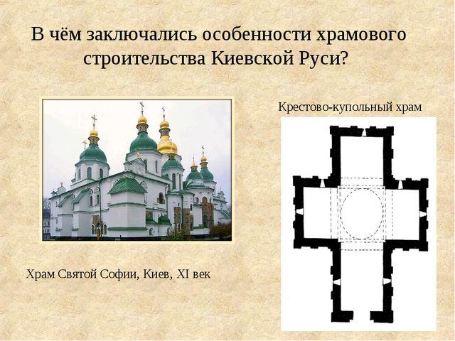 В чём заключались особенности храмового строительства Киевской Руси? Храм Свя...