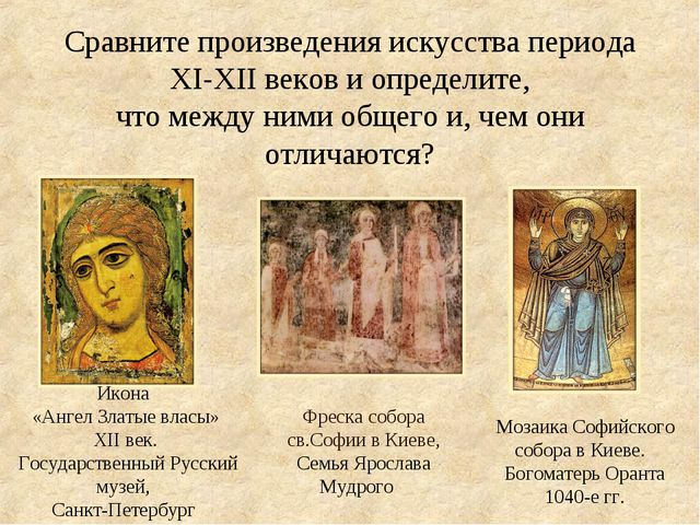 Сравните произведения искусства периода XI-XII веков и определите, что между...