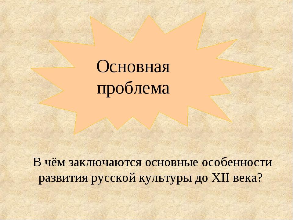 Основная проблема В чём заключаются основные особенности развития русской кул...